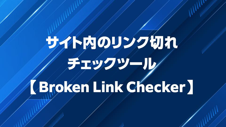 【2020最新版】Broken Link CheckerでWordPressサイト内のリンク切れを確認する方法