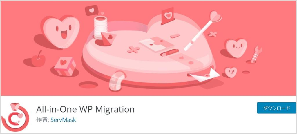 All-in-One WP Migrationの公式イメージ