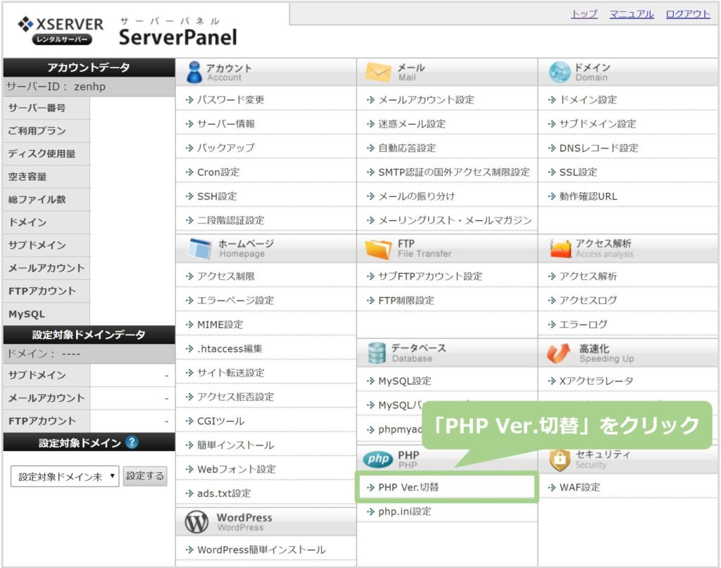 PHP Ver切替をクリック