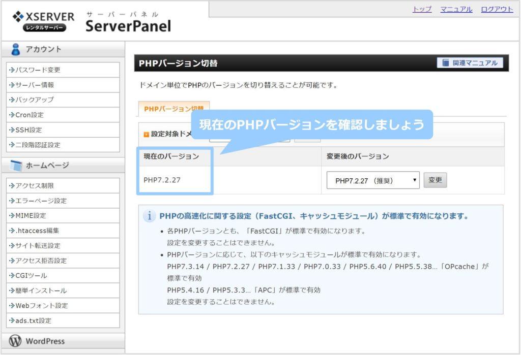 現在のPHPバージョンの確認