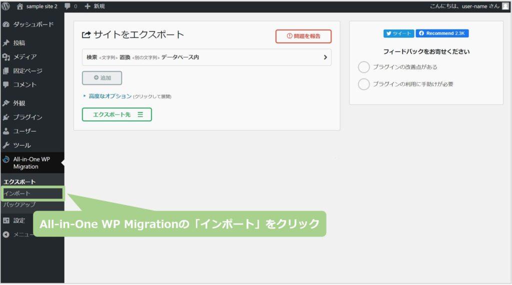 All-in-One WP Migrationのインポート画面を表示