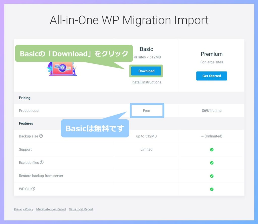 All-in-One WP Migration Importをダウンロード