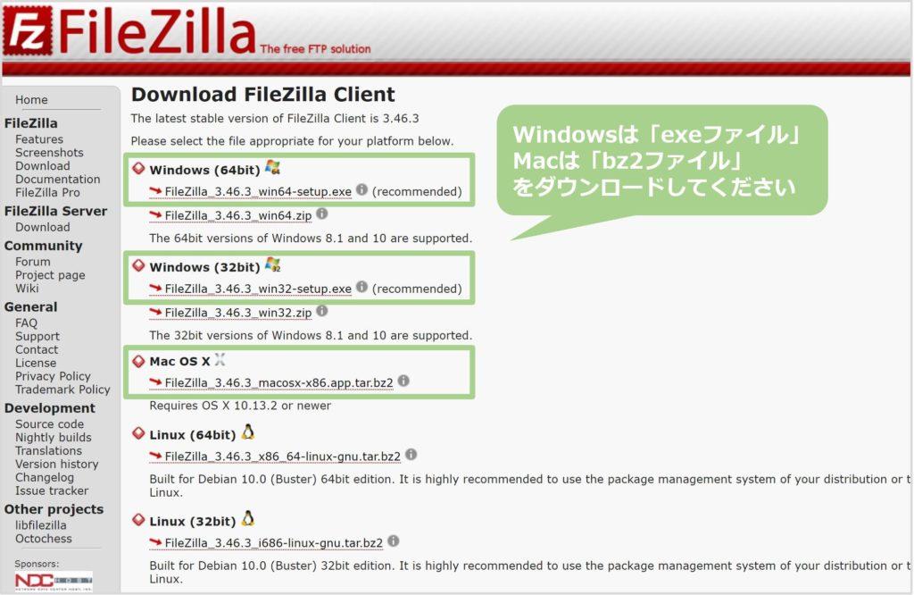windowsとmacのダウンロードファイル