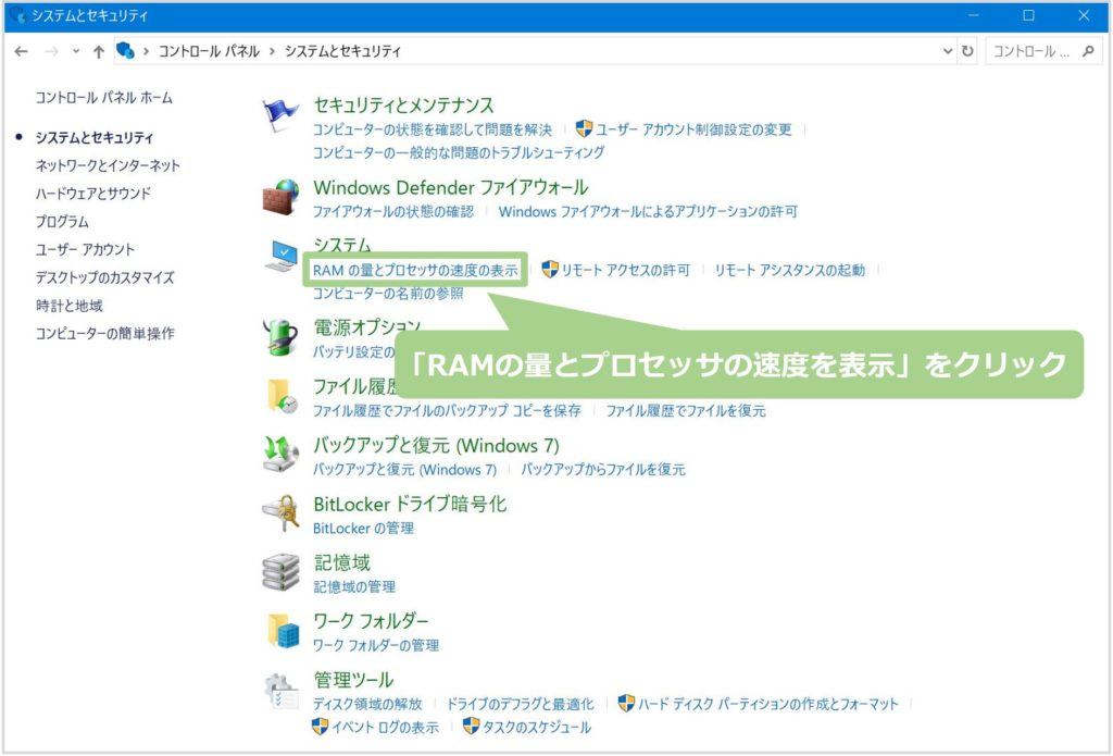 RAMの量とプロセッサの速度を表示をクリック