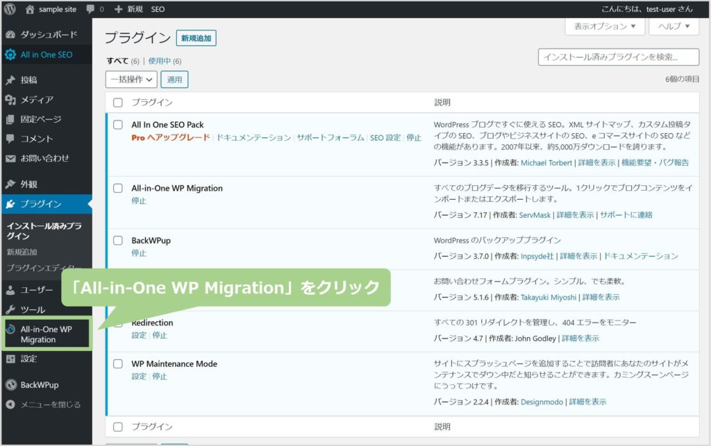 All-in-One WP Migrationの管理画面を開く