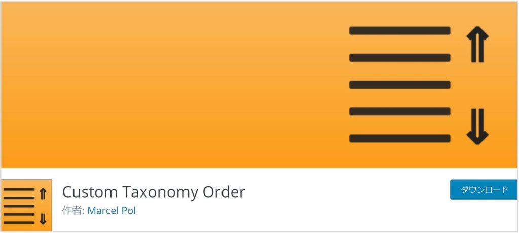 Custom Taxonomy Orderのイメージ