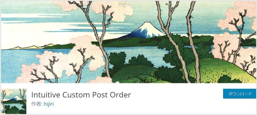 Intuitive Custom Post Orderのイメージ