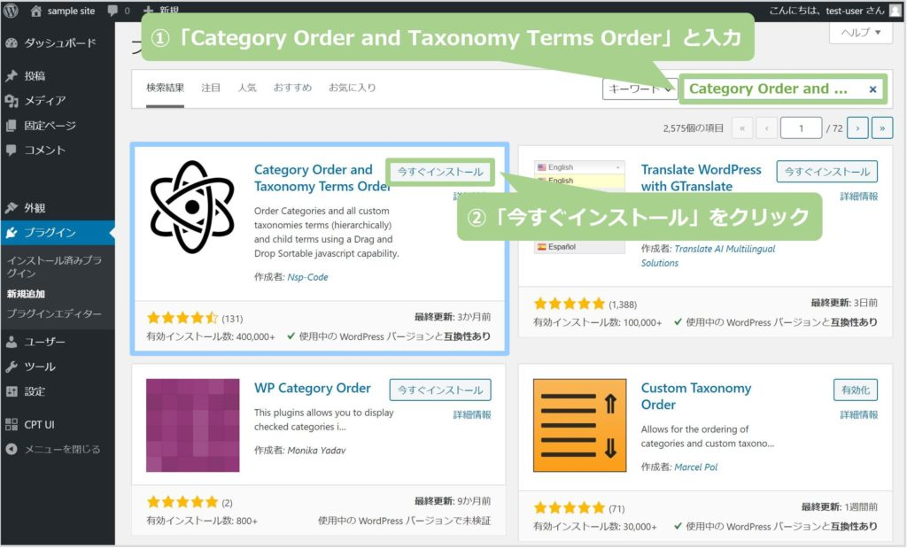 Category Order and Taxonomy Terms Orderのインストール手順