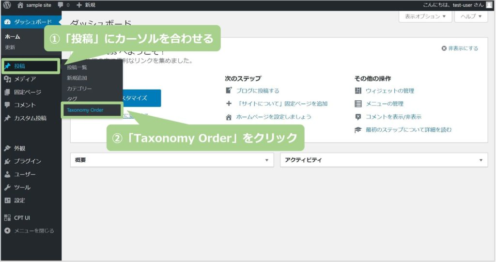「Taxonomy Order」をクリック
