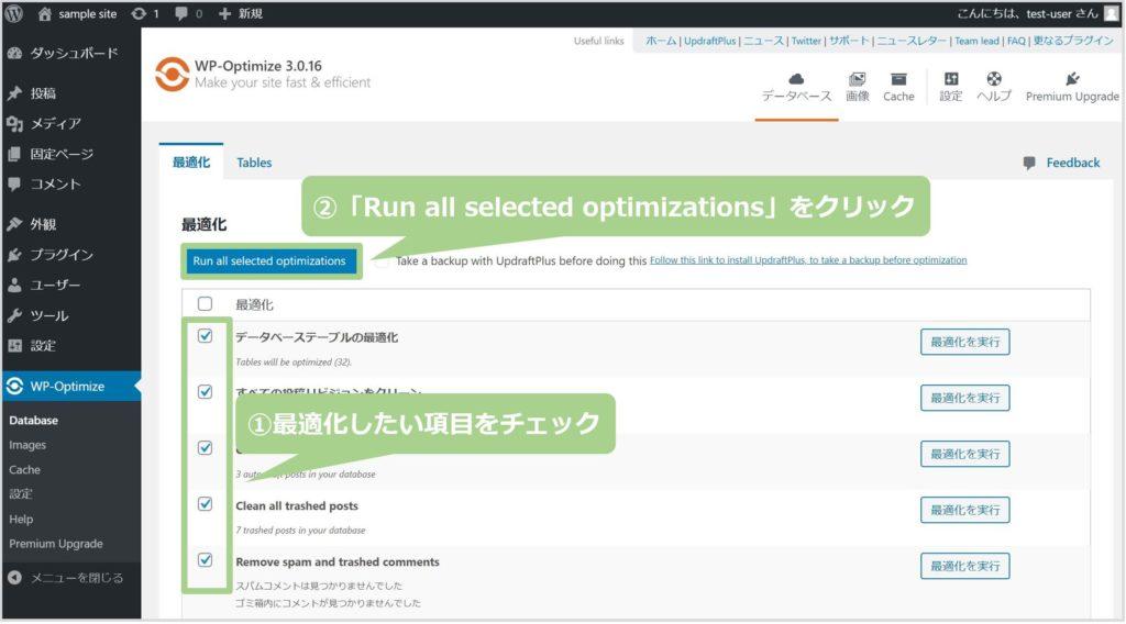 「Run all selected optimizations」をクリック