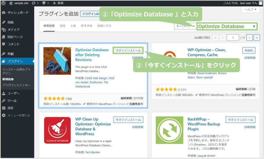 Optimize Database after Deleting Revisonのインストール方法