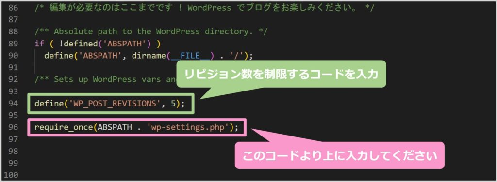 define('WP_POST_REVISIONS', 5);と入力
