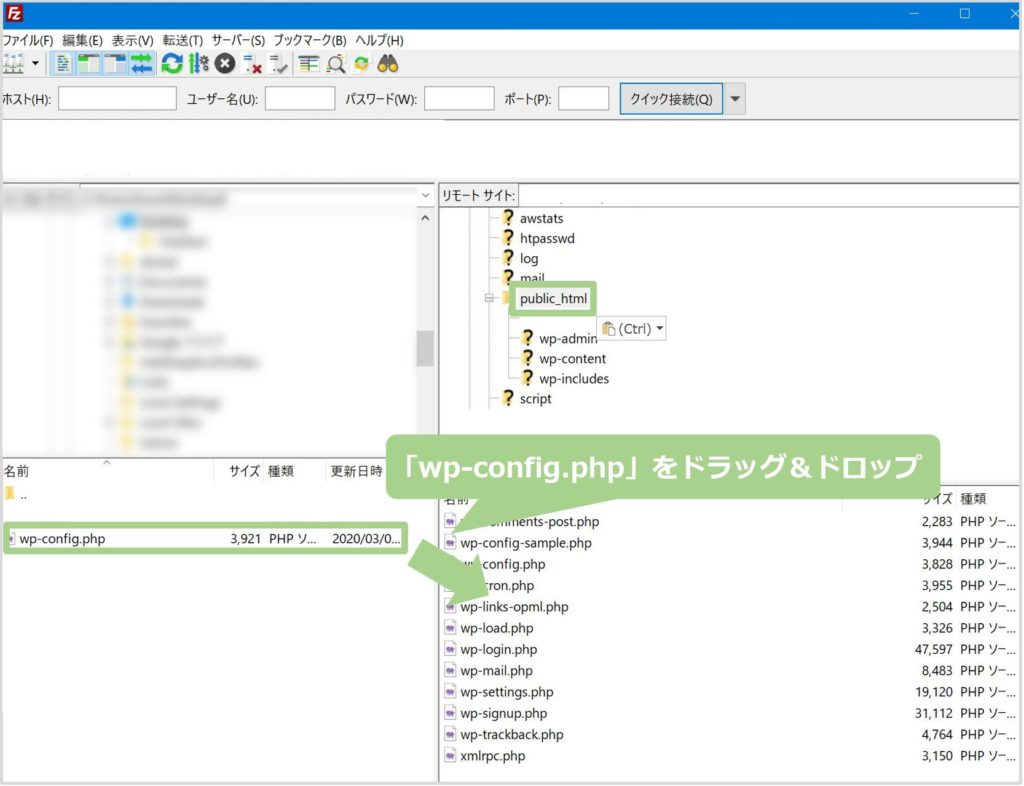 wp-config.phpを上書き保存