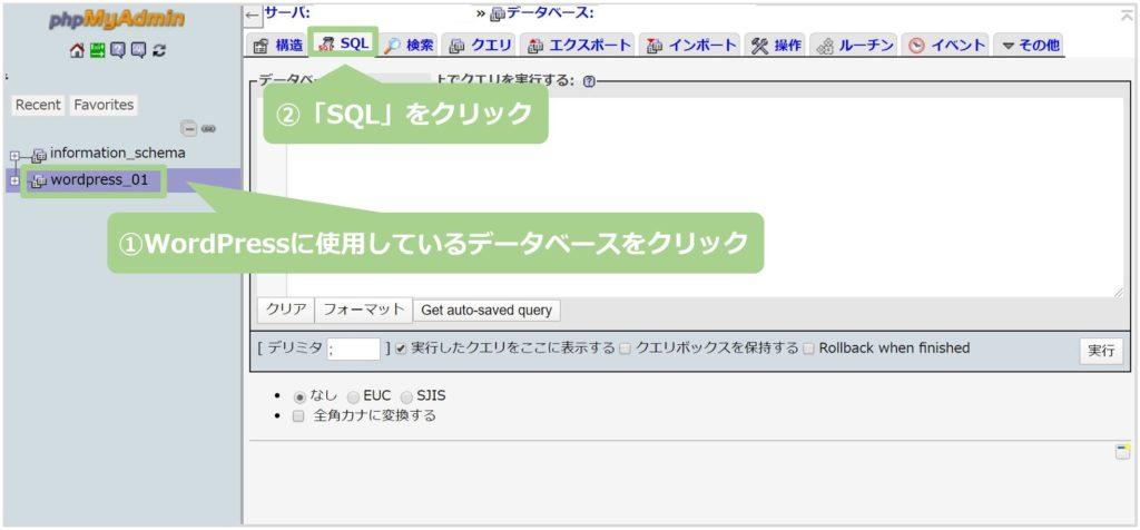 WordPressに使用しているデータベースを選択して「SQL」をクリック