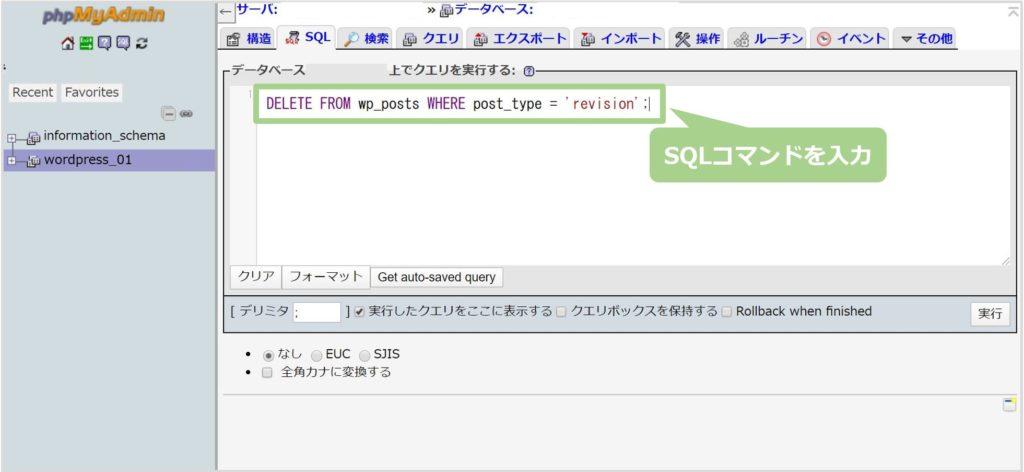 SQLコマンドを入力