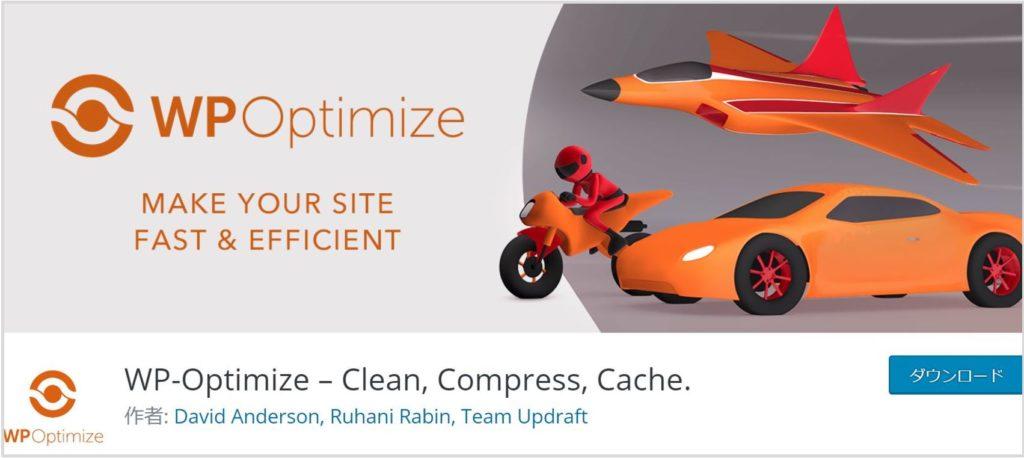 WP-Optimizeのイメージ