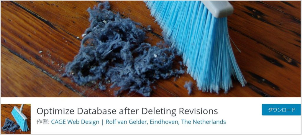 Optimize Database after Deleting Revisonのイメージ