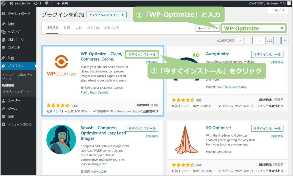 WP-Optimizeのインストール方法