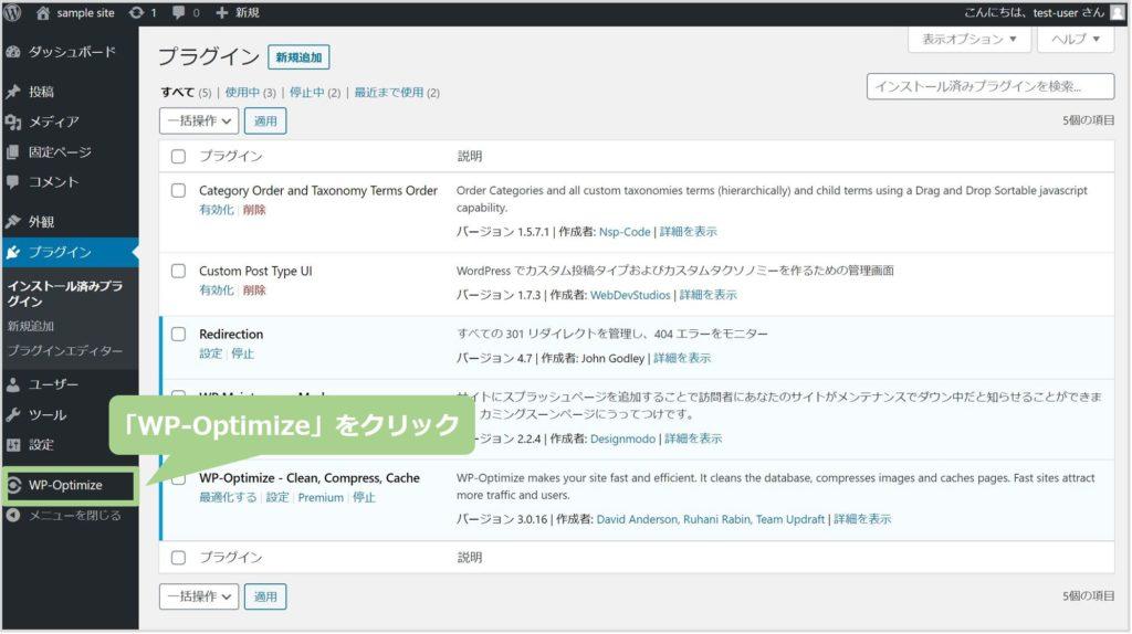 「WP-Optimize」をクリック