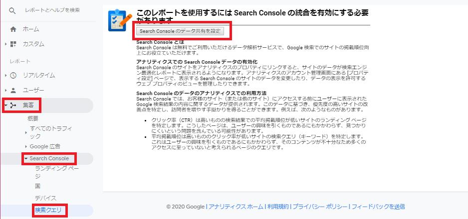 Googleサーチコンソールとの連携