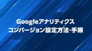 Googleアナリティクスでのコンバージョン設定方法