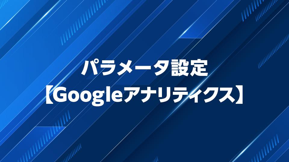Googleアナリティクスのパラメータ設定