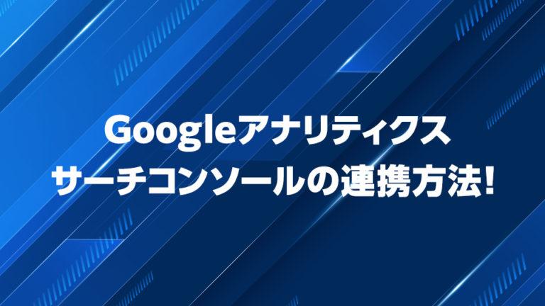 Googleアナリティクス・サーチコンソールの連携方法!