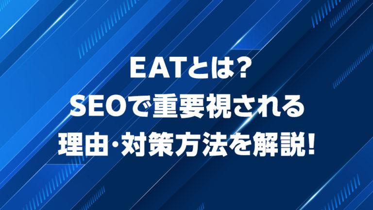 EATとは?