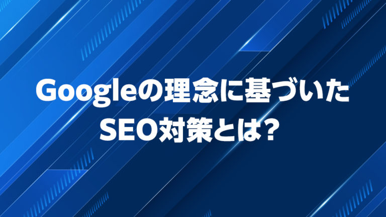 Googleの理念に基づいたSEO対策とは?
