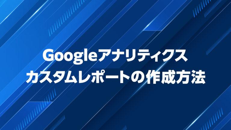 Googleアナリティクスのカスタムレポート作り方!