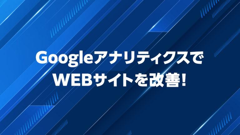 GoogleアナリティクスでWEBサイトを改善!