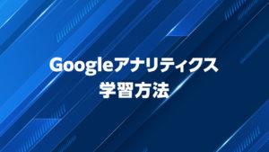 Googleアナリティクスの学習方法