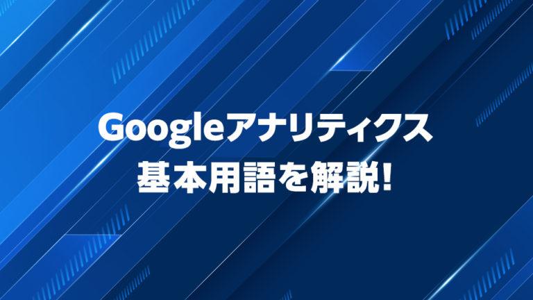 Googleアナリティクス基本用語を解説!