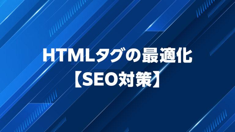 【SEO対策】HTMLタグの最適化