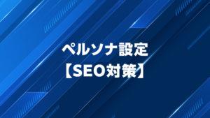【SEO対策】ペルソナ設定