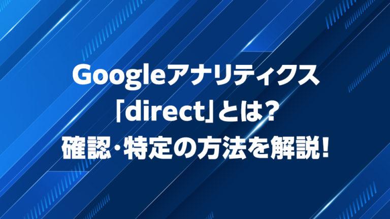 Googleアナリティクス「direct」とは?