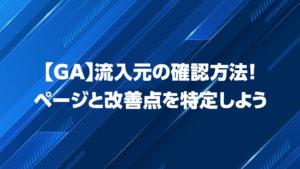 【Googleアナリティクス】流入元の確認方法!