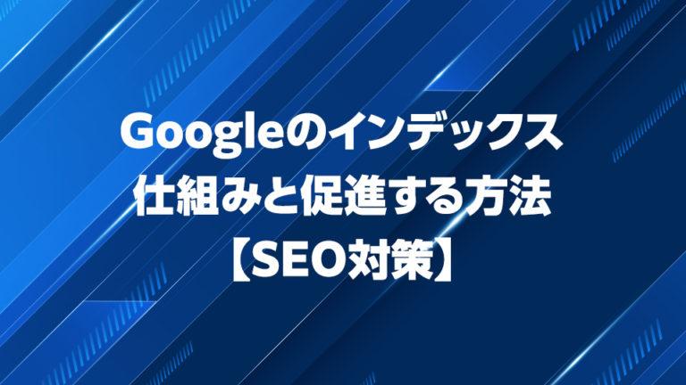 Googleのインデックスの仕組みを知っておこう!