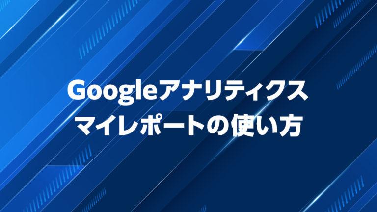 Googleアナリティクス マイレポートの使い方