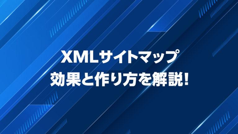 XMLサイトマップ効果と作り方を解説!