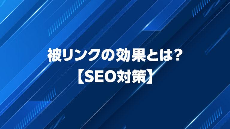 SEOへの被リンクの効果とは?Google公式情報や増やし方を紹介!