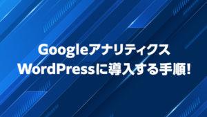 WordPressに導入する手順!