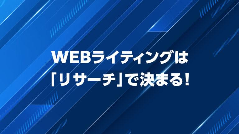 Webライティングは「リサーチ」で決まる。調べ方と情報収集の手順を解説!