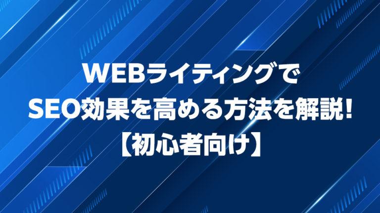 【初心者向け】WebライティングでSEO効果を高める書き方・コツを解説!
