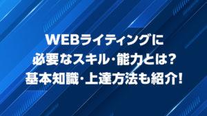 Webライティングに必要なスキル・能力とは?基本知識・上達方法も紹介!