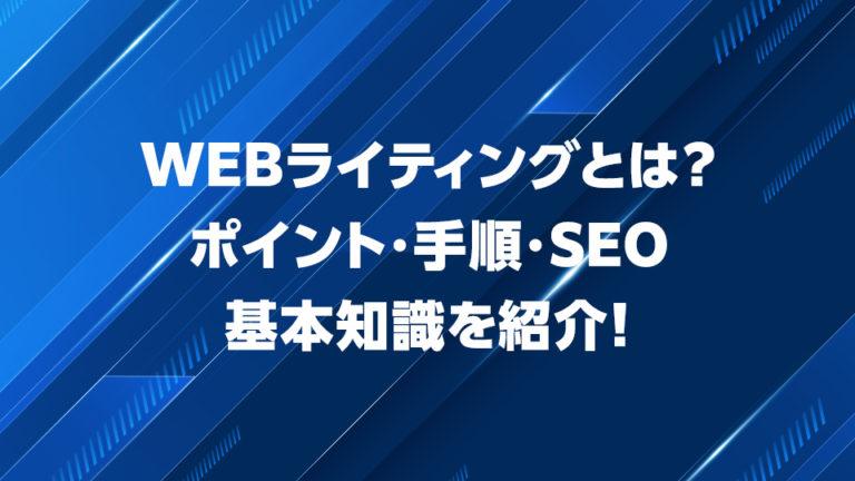 Webライティングとは?ポイントや手順、SEO基本知識を紹介!