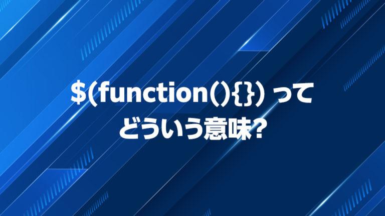 $(function(){})ってどういう意味?