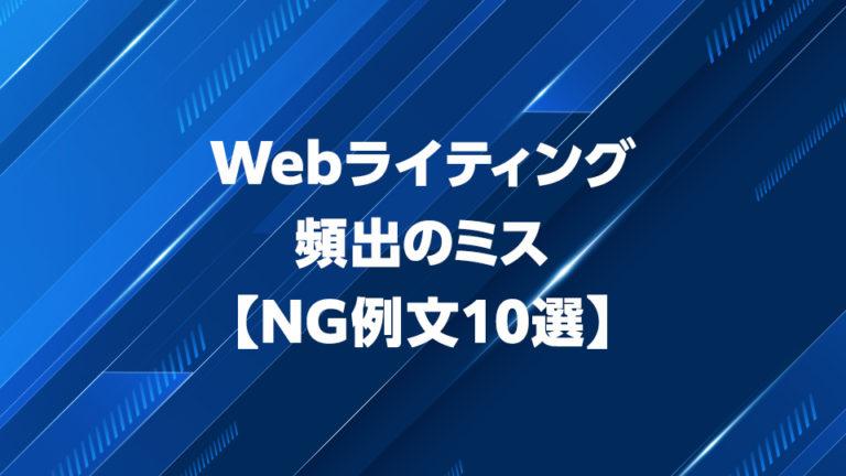 【NG例文10選】Webライティングで頻出のミスを現役SEOディレクターが紹介!
