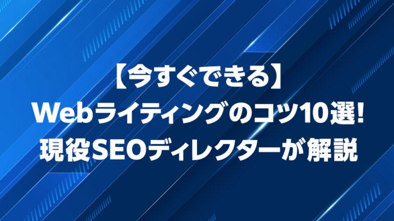 【今すぐできる】Webライティングのコツ10選!現役SEOディレクターが解説