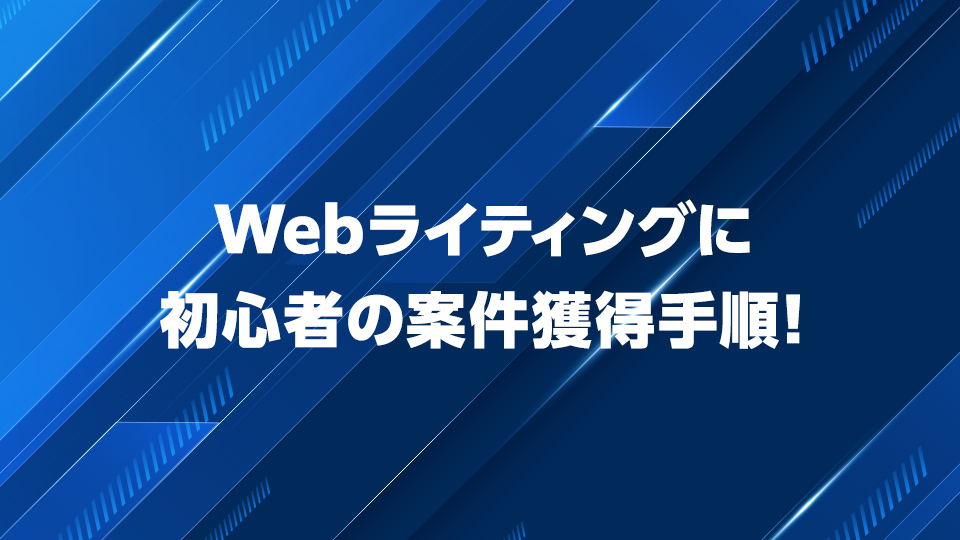 Webライティング初心者の案件獲得手順!現役ディレクター・採用担当が解説